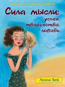 Луиза Хей - Набор карточек на спирали. Сила мысли. Успех, творчество, любовь (в футляре) обложка книги