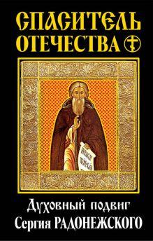 - Спаситель Отечества. Духовный подвиг Сергия Радонежского обложка книги
