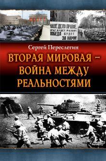 Переслегин С. - Вторая Мировая – война между реальностями обложка книги