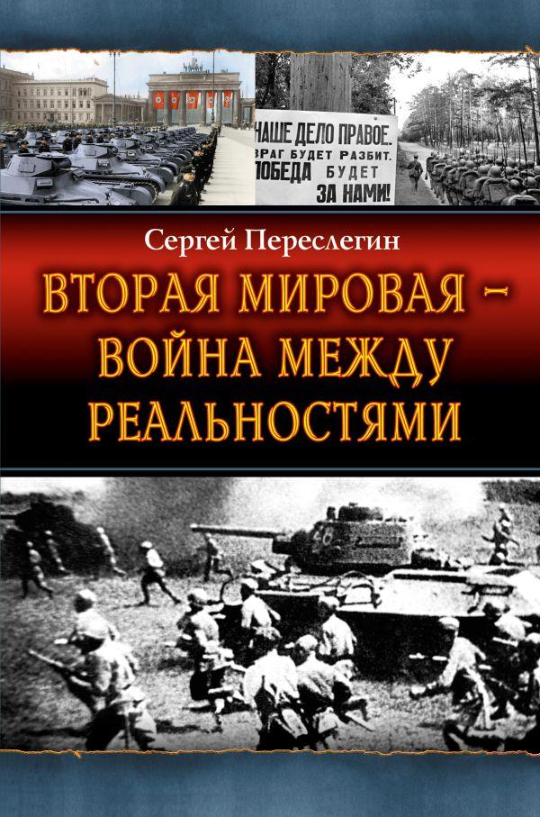 Вторая Мировая – война между реальностями Переслегин С.