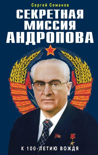 Секретная миссия Андропова Семанов С.Н.