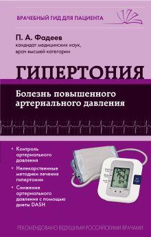 Обложка Гипертония. Болезнь повышенного артериального давления Фадеев П.А.