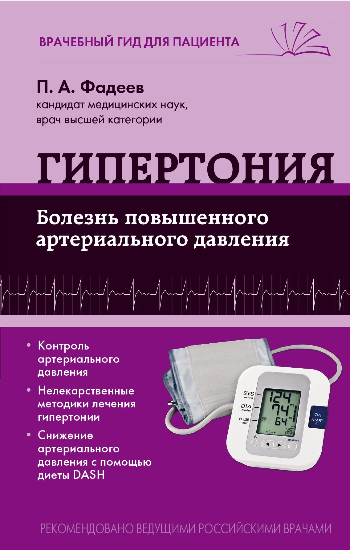 Гипертония. Болезнь повышенного артериального давления ( Фадеев П.А.  )