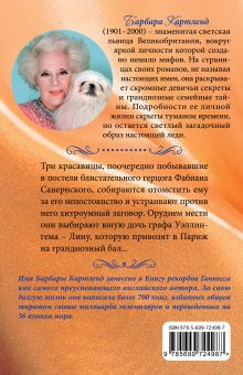 Обложка сзади Заговор красавиц Барбара Картленд