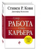 Стивен Кови, Дженнифер Колосимо - Суперработа, суперкарьера' обложка книги