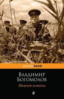 Богомолов В. - Момент истины обложка книги