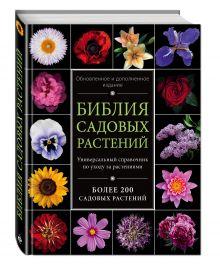 Березкина И.В., Григорьева Н. - Библия садовых растений. Обновленное и дополненное издание обложка книги