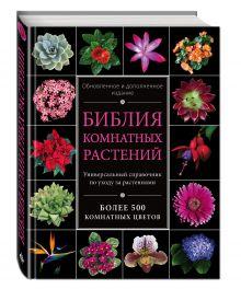 Библия комнатных растений. Обновленное и дополненное издание обложка книги