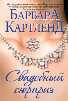Картленд Б. - Свадебный сюрприз обложка книги