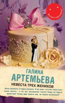 Артемьева Г. - Невеста трех женихов обложка книги