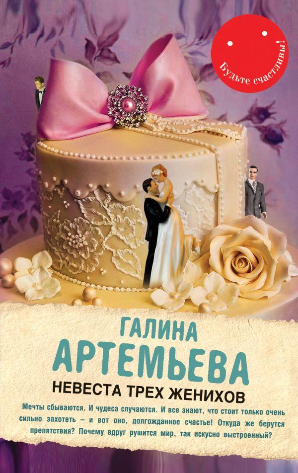 Невеста трех женихов Артемьева Г.