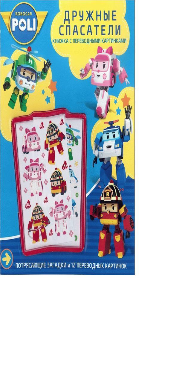 Робокар Поли и его друзья. Дружные спасатели. Книга с переводными картинками