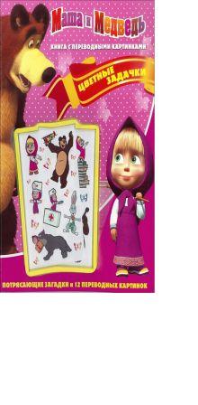 - Маша и медведь. Цветные задачки. Книга с переводными картинками. обложка книги