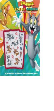 - Том и Джерри. Кошки-мышки. Книга с переводными картинками. обложка книги