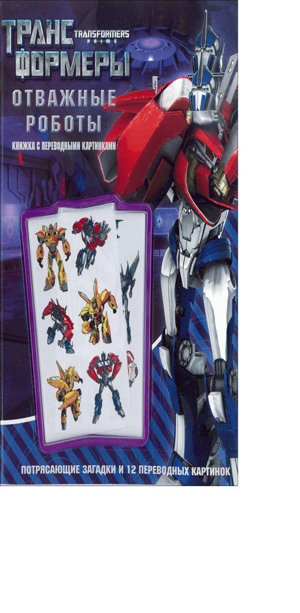 Трансформеры Прайм. Отважные роботы. Книжка с переводными картинками.