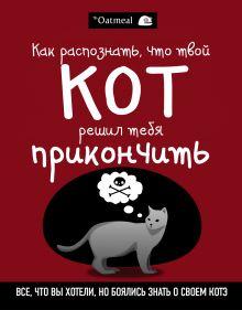 Обложка Как распознать, что твой кот решил тебя прикончить Мэтью Инман