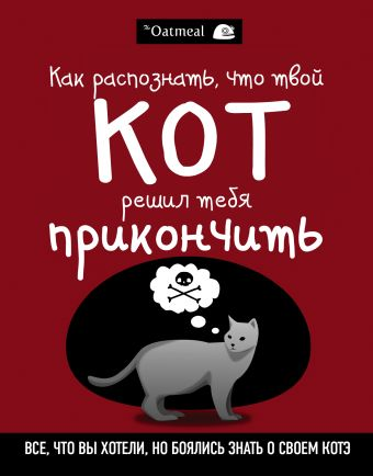 Как распознать, что твой кот решил тебя прикончить Инман М.