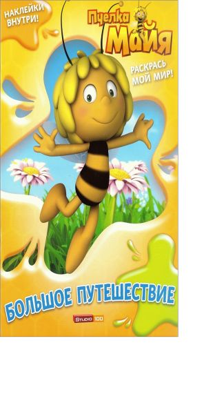 Пчелка Майя. Раскраска с наклейками.