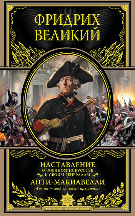 Наставление о военном искусстве к своим генералам. Анти-Макиавелли от book24.ru