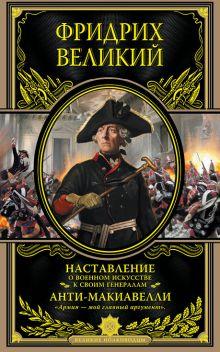 Великий Ф. - Наставление о военном искусстве к своим генералам. Анти-Макиавелли обложка книги