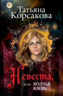 Корсакова Т. - Невеста, или Волчья кровь обложка книги