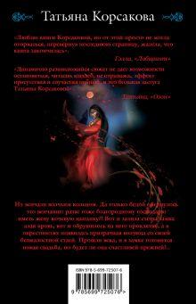 Обложка сзади Невеста, или Волчья кровь Татьяна Корсакова