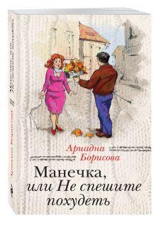 Борисова А. - Манечка, или Не спешите похудеть обложка книги