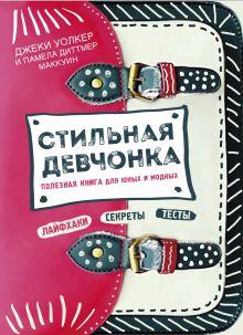 Джеки Уолкер, Памела Диттмер МакКуин - Стильная девчонка. Полезная книга для юных и модных обложка книги