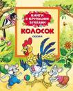 - Колосок (Книги с крупными буквами) обложка книги