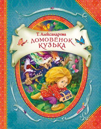 Домовенок Кузька (В гостях у сказки) Александрова Т.