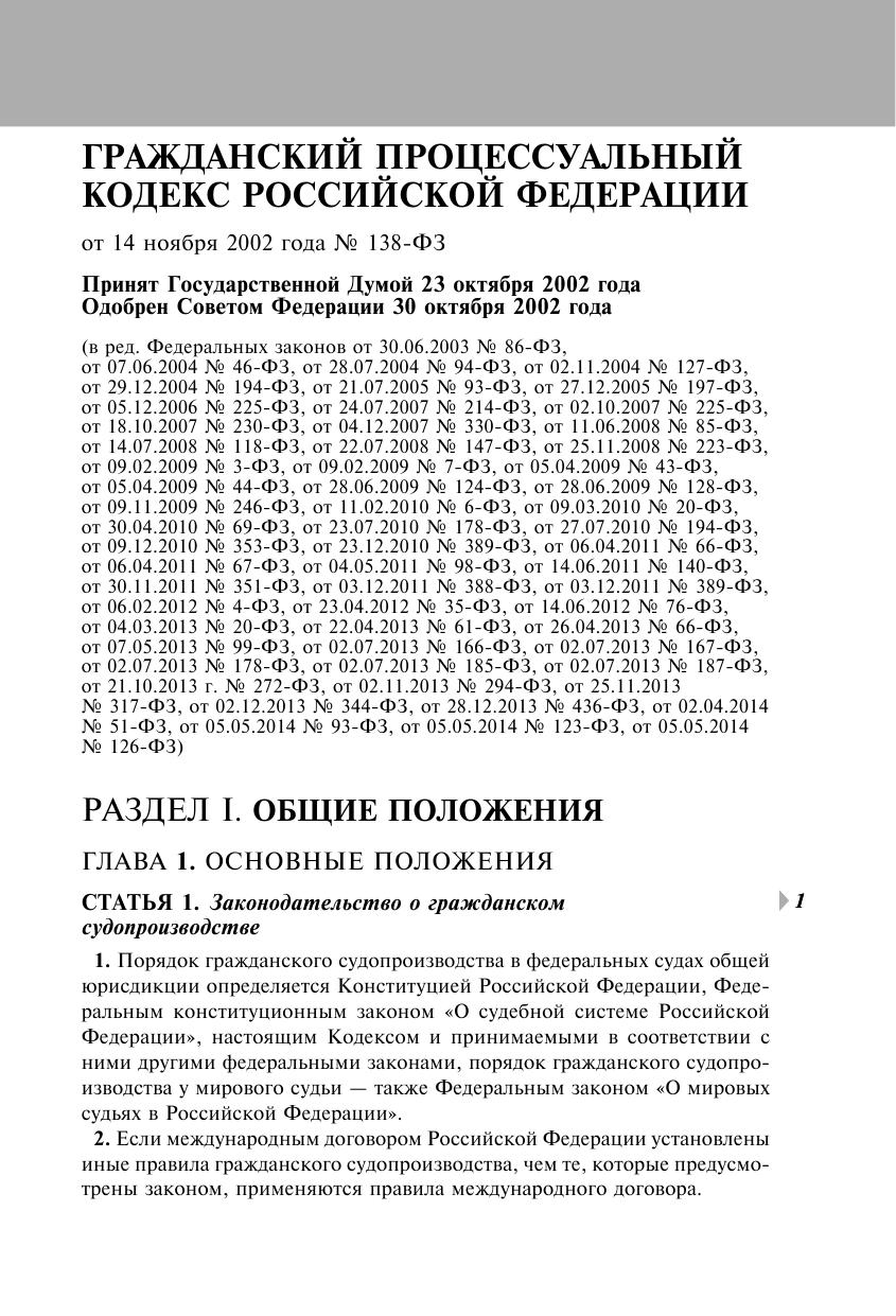 Гражданский кодекс рф статья 246 успели вовремя