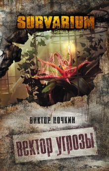 Ночкин В. - Вектор угрозы обложка книги