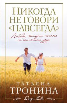 Тронина Т.М. - Никогда не говори навсегда обложка книги