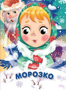 - Морозко обложка книги
