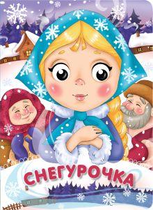 - Снегурочка обложка книги