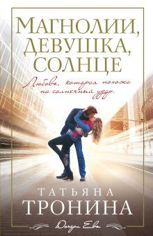 Тронина Т.М. - Магнолии, девушка, солнце обложка книги