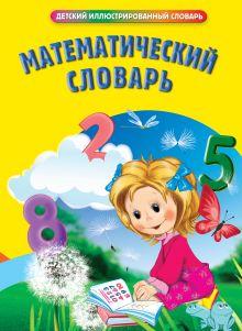 Марченко И.С., Жубр М.С. - Математический словарь обложка книги