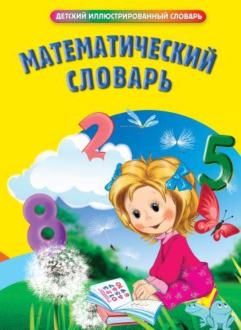 Математический словарь Марченко И.С., Жубр М.С.