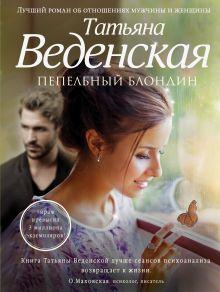 Веденская Т. - Пепельный блондин обложка книги