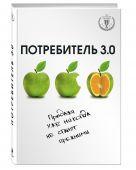Бур А. - Потребитель 3.0: продажи уже никогда не станут прежними' обложка книги