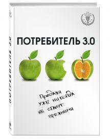 Бур А. - Потребитель 3.0: продажи уже никогда не станут прежними обложка книги