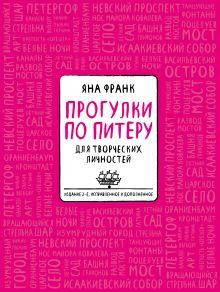 Франк Я. - Блокнот «Прогулки по Питеру» (розовый) (2-е изд., исправленное и дополненное) обложка книги