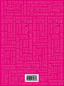Обложка сзади Блокнот «Прогулки по Питеру» (розовый) (2-е изд., исправленное и дополненное) Яна Франк