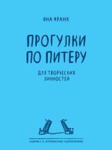 Франк Я. - Блокнот «Прогулки по Питеру» (голубой) (2-е изд., исправленное и дополненное) обложка книги