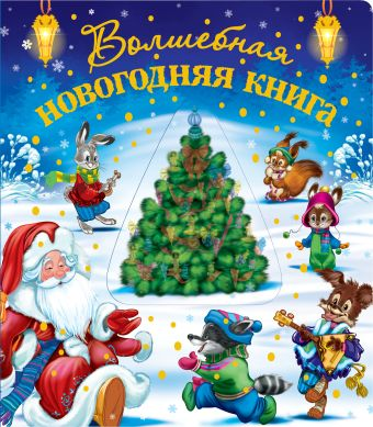 Волшебная новогодняя книга (со стереокартинкой) Дружинина М.В.