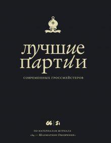 Глуховский М.В. - Лучшие партии современных гроссмейстеров (черная) обложка книги