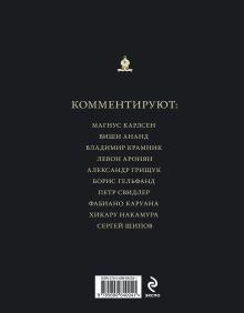 Обложка сзади Лучшие партии современных гроссмейстеров (черная)