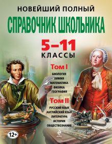 Обложка Новейший полный справочник школьника: 5-11 классы: в 2 т. (+CD)