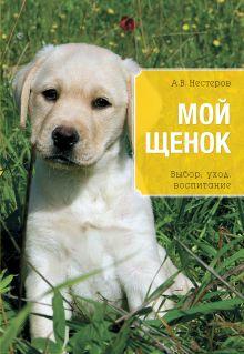 Нестеров А.В. - Мой щенок. Выбор, уход, воспитание обложка книги