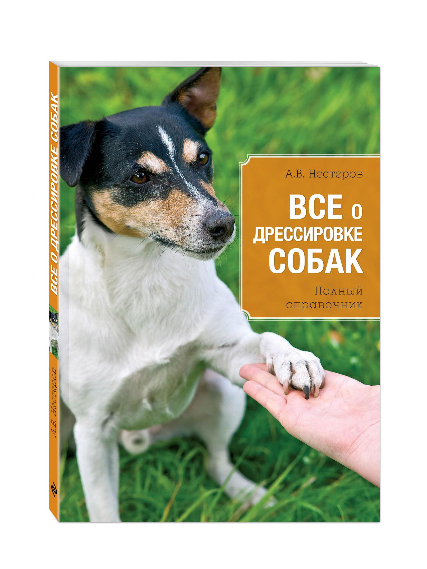 Все о дрессировке собак ( Нестеров А.В.  )